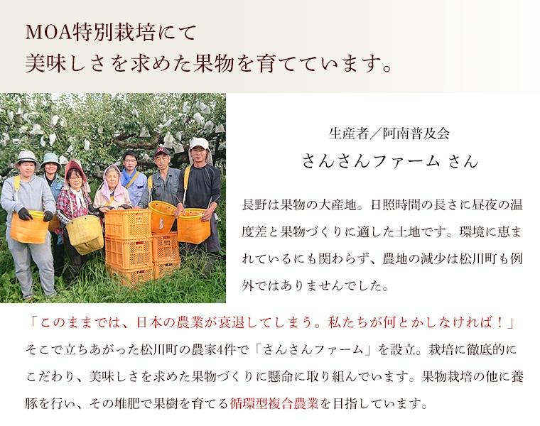 長野県さんさんファーム宮下彰さん