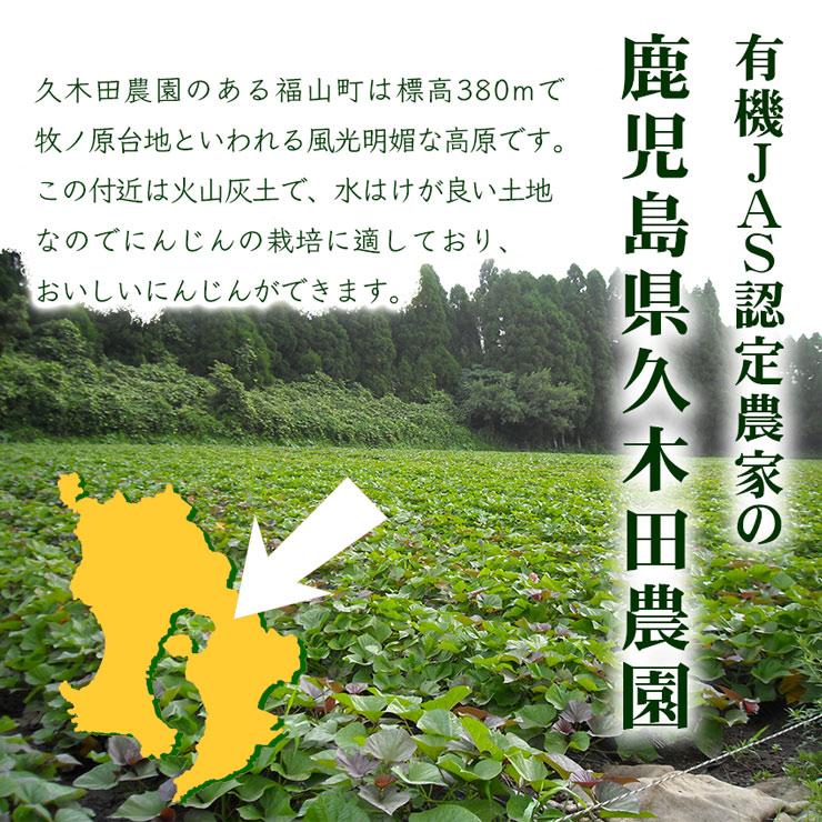 有機JAS認定農家鹿児島県久木田農園さん