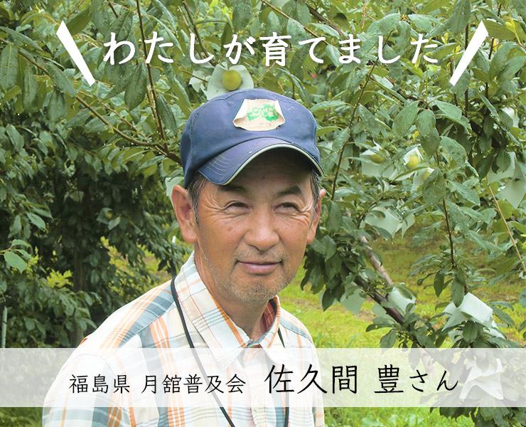 福島県佐久間さん