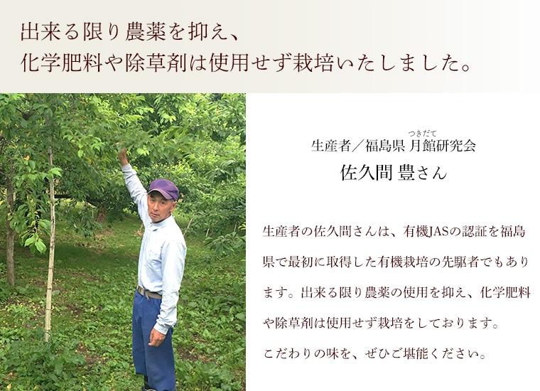 生産者の福島県佐久間豊さん
