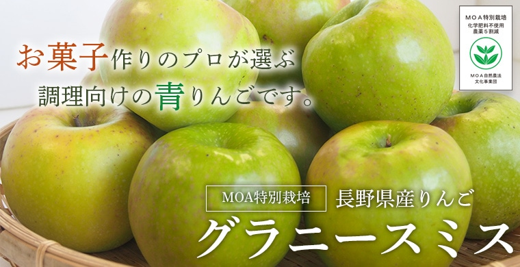長野県産さんさんファームのりんご