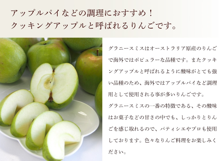 りんごグラニースミスの特徴