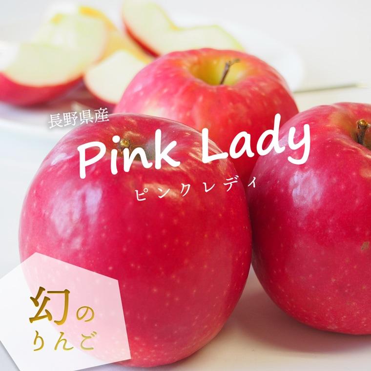 長野県産ピンクレディ