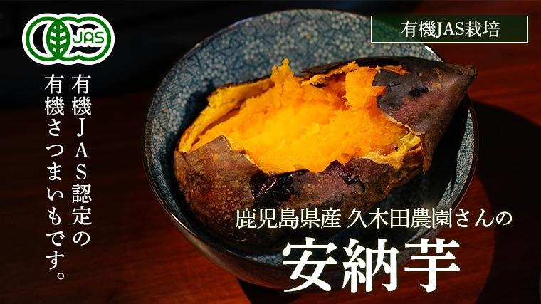 鹿児島県産久木田農園の有機さつまいも安納芋