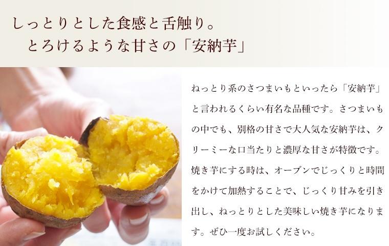 安納芋の特徴