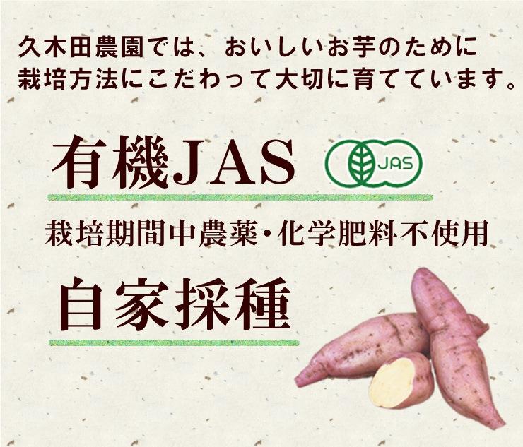 栽培方法こだわり有機JAS