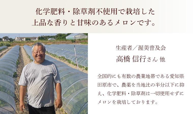 生産者愛知県高橋信行さんのこだわり