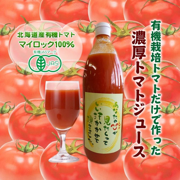 北海道産有機トマトジュース