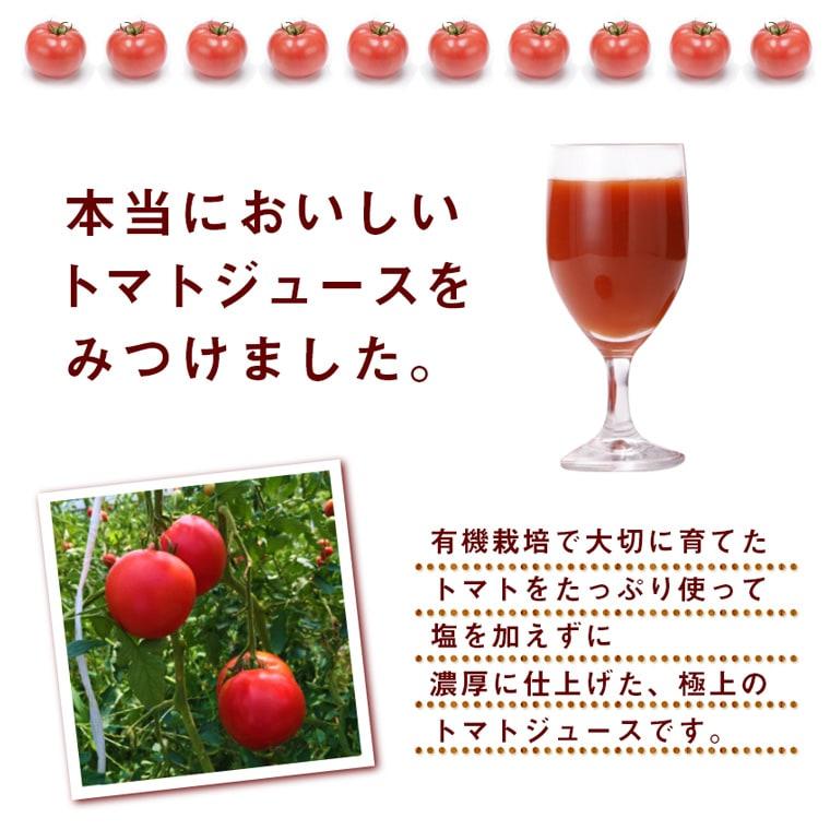 おいしいトマトジュース