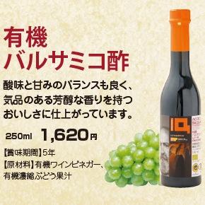5063バルサミコ酢