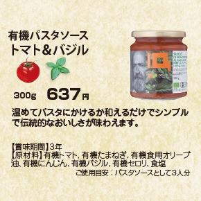 5340トマト&バジル