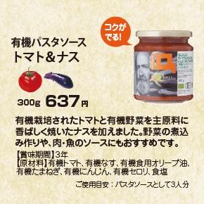 5342トマト&ナス