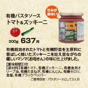 5343トマト&ズッキーニ