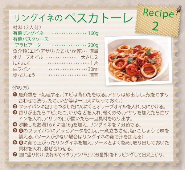 レシピ2リングイネのペスカトーレ
