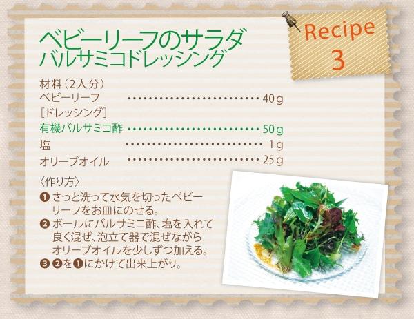 レシピ3ベビーリーフのサラダバルサミコドレッシング