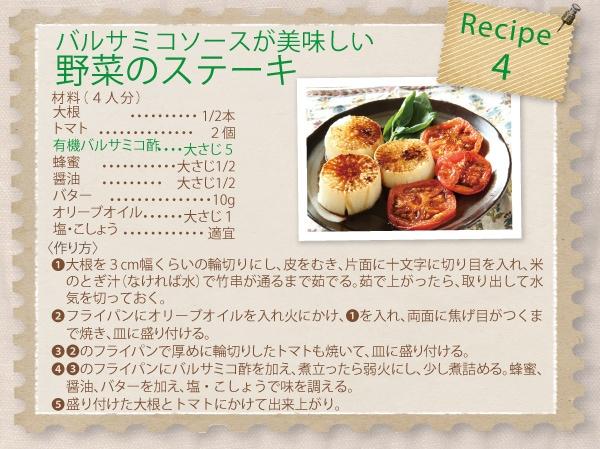 レシピ4バルサミコソースが美味しい野菜のステーキ