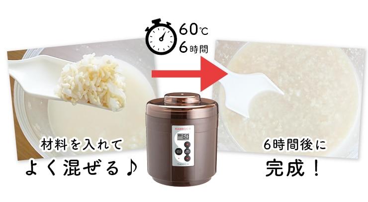 米糀を使った無添加・ノンアルコールの食べる甘酒