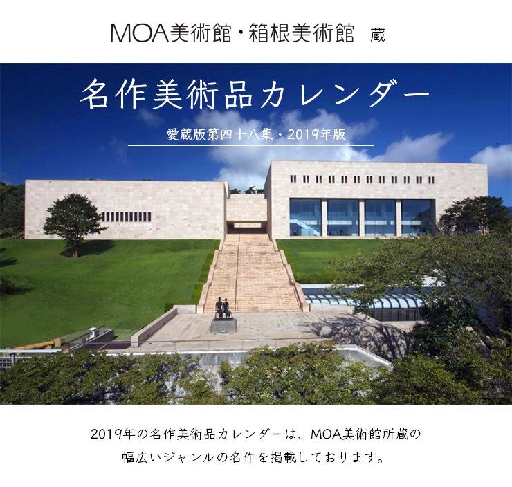 MOA美術館カレンダー2019