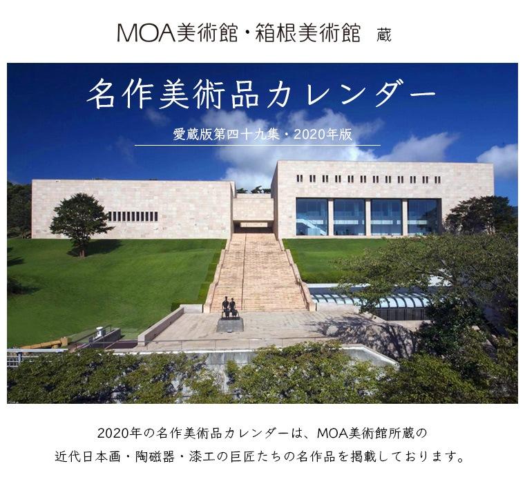 MOA美術館カレンダー2020
