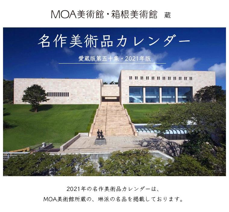 MOA美術館カレンダー2021