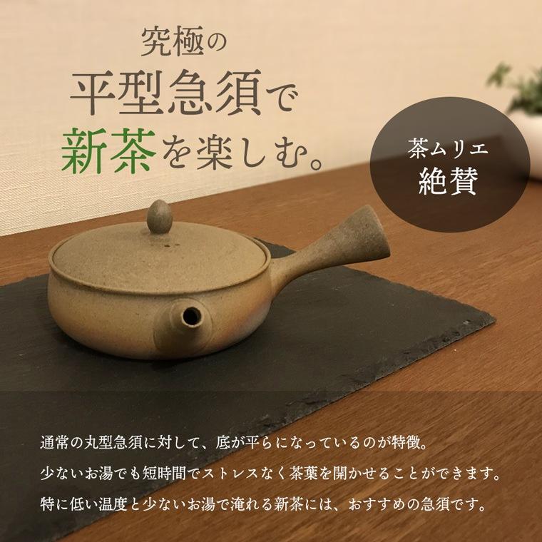 究極の平型急須で新茶を楽しむ