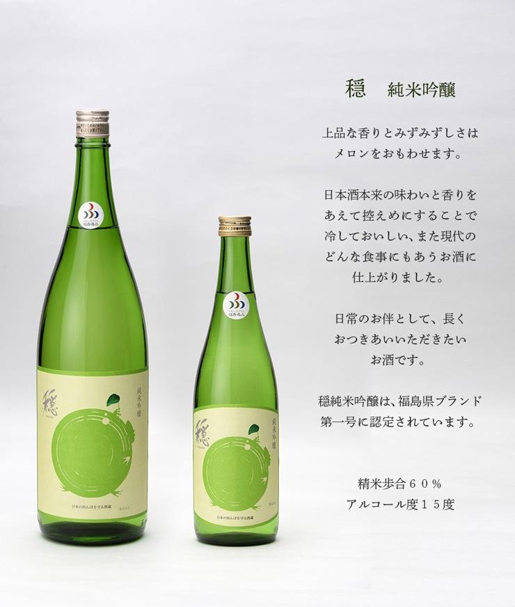 穏・純米吟醸の特徴
