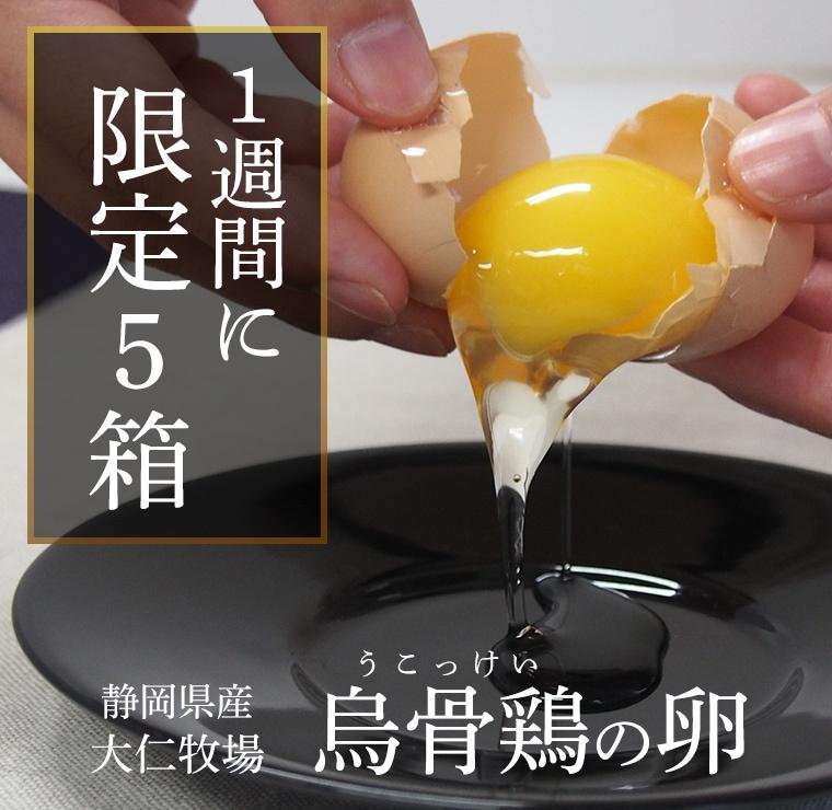 静岡県大仁農場産烏骨鶏のたまご有精卵