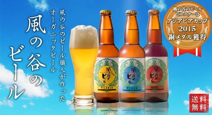 酪農王国オラッチェのオーガニックビール