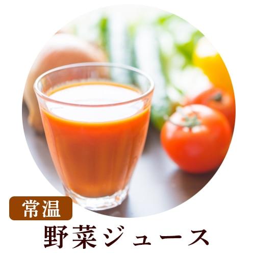 野菜・ヘルシードリンク