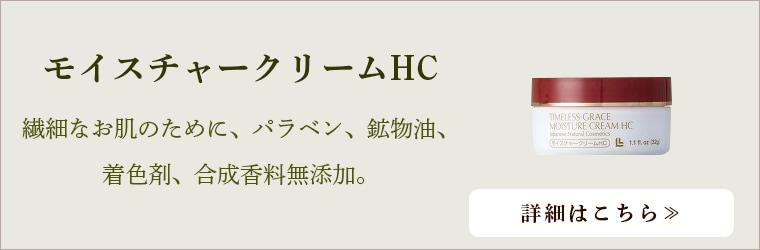 モイスチャークリームHC商品ページ