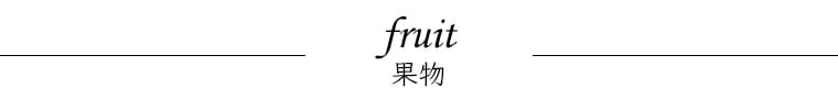 果物fruit
