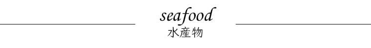 水産物seafood