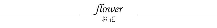 お花flower