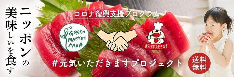日本の美味しいを届けよう