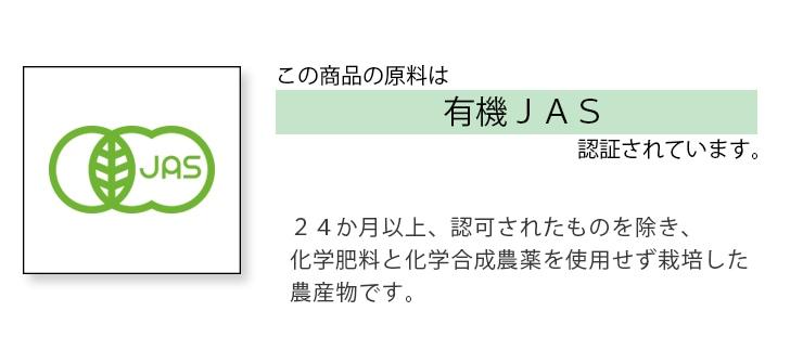 有機JAS原料使用