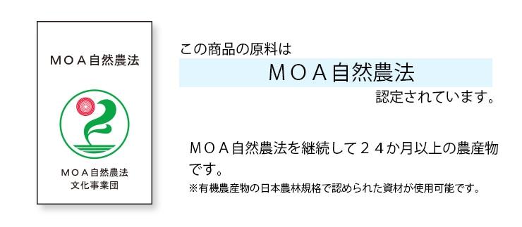 MOA自然農法原料使用