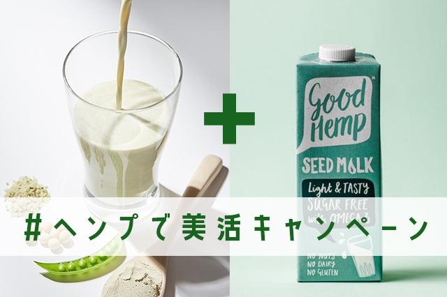 ヘンプミルクで美活キャンペーン