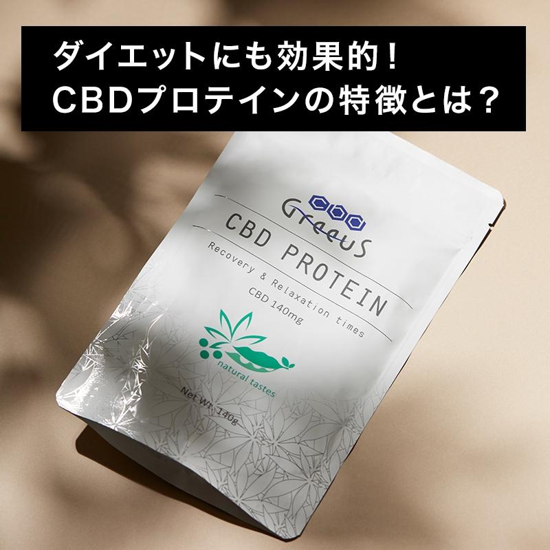ダイエットにも効果的!CBDプロテインの特徴とは?