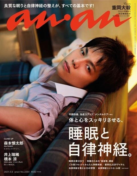 9月1日発売「anan」9月8日号 No.2264