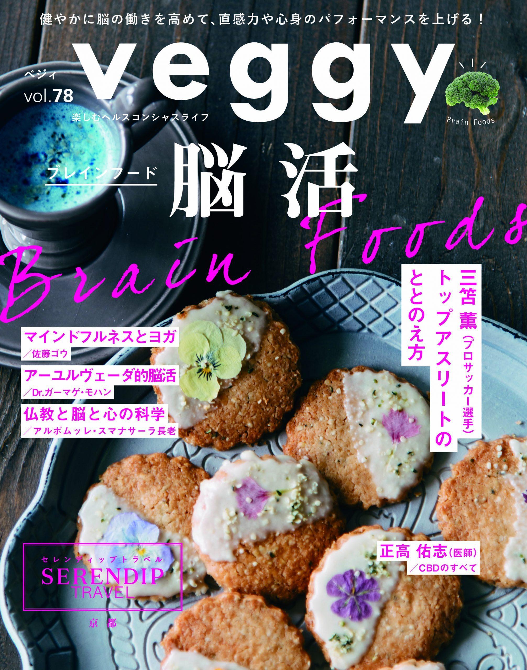 9月10日発売「veggy(ベジィ)」 vol.78 10月号