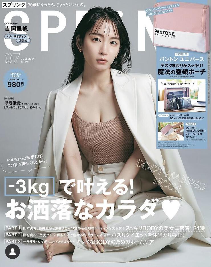 5月21日発売 「SPRING」7月号
