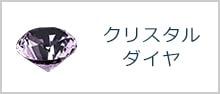 クリスタル ダイヤ
