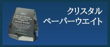 """""""クリスタルペーパーウエイト"""""""