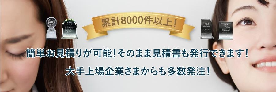 """""""簡単見積り"""""""