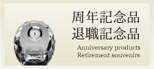 周年記念品/退職記念品
