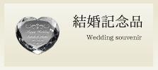 結婚記念品
