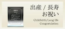 出産記念品/長寿記念品