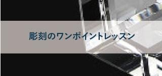 """""""彫刻のワンポイントレッスン"""""""