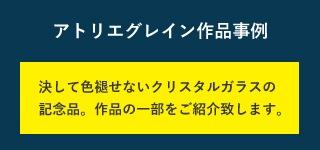 """""""アトリエ・グレインの作品事例"""""""