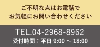 """""""お気軽にお問い合わせください"""""""